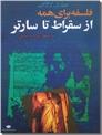 خرید کتاب از سقراط تا سارتر از: www.ashja.com - کتابسرای اشجع