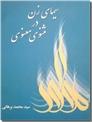 خرید کتاب سیمای زن در مثنوی معنوی از: www.ashja.com - کتابسرای اشجع