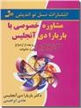 خرید کتاب مشاوره خصوصی با باربارا دی آنجلیس از: www.ashja.com - کتابسرای اشجع