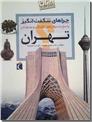خرید کتاب چراهای شگفت انگیز ، استان تهران از: www.ashja.com - کتابسرای اشجع