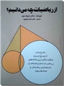 خرید کتاب از ریاضیات چه می دانیم از: www.ashja.com - کتابسرای اشجع