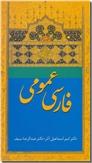 خرید کتاب فارسی عمومی از: www.ashja.com - کتابسرای اشجع