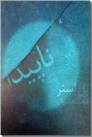خرید کتاب ناپیدا از: www.ashja.com - کتابسرای اشجع