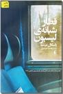 خرید کتاب قطار شبانه لیسبون از: www.ashja.com - کتابسرای اشجع
