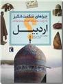 خرید کتاب چراهای شگفت انگیز، استان اردبیل از: www.ashja.com - کتابسرای اشجع