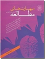 خرید کتاب مهارتهای مطالعه از: www.ashja.com - کتابسرای اشجع