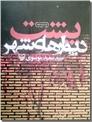 خرید کتاب پشت دیوارهای شهر از: www.ashja.com - کتابسرای اشجع