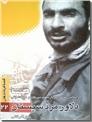 خرید کتاب دلاور مرد سیستان از: www.ashja.com - کتابسرای اشجع
