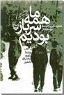 خرید کتاب ما همه سرباز بودیم از: www.ashja.com - کتابسرای اشجع
