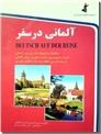 خرید کتاب آلمانی در سفر از: www.ashja.com - کتابسرای اشجع