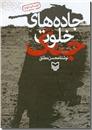 خرید کتاب جاده های خلوت جنگ از: www.ashja.com - کتابسرای اشجع