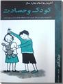 خرید کتاب آخرین روش های چاره ساز ، کودک و حسادت از: www.ashja.com - کتابسرای اشجع
