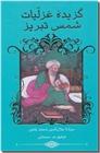 خرید کتاب گزیده غزلیات شمس تصحیح سبحانی از: www.ashja.com - کتابسرای اشجع