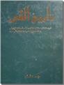 خرید کتاب تاریخ الفی (هشت جلدی) از: www.ashja.com - کتابسرای اشجع