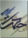 خرید کتاب آغاز حکمت از: www.ashja.com - کتابسرای اشجع