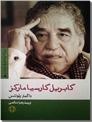 خرید کتاب گابریل گارسیا مارکز از: www.ashja.com - کتابسرای اشجع