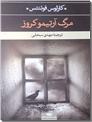 خرید کتاب مرگ آرتیمو کروز از: www.ashja.com - کتابسرای اشجع