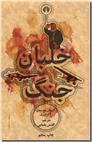 خرید کتاب خلبان جنگ از: www.ashja.com - کتابسرای اشجع