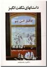خرید کتاب داستان های شگفت انگیز از: www.ashja.com - کتابسرای اشجع