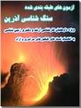 خرید کتاب آزمون های طبقه بندی شده سنگ شناسی آذرین از: www.ashja.com - کتابسرای اشجع