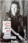 خرید کتاب زندگی جنگ و دیگر هیچ از: www.ashja.com - کتابسرای اشجع