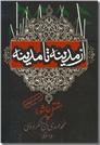 خرید کتاب از مدینه تا مدینه از: www.ashja.com - کتابسرای اشجع