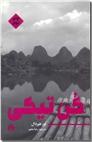 خرید کتاب کن تیکی از: www.ashja.com - کتابسرای اشجع