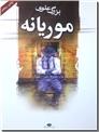 خرید کتاب موریانه - بزرگ علوی از: www.ashja.com - کتابسرای اشجع