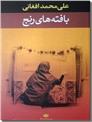 خرید کتاب بافته های رنج از: www.ashja.com - کتابسرای اشجع