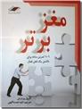 خرید کتاب مغز برتر از: www.ashja.com - کتابسرای اشجع