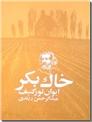 خرید کتاب خاک بکر از: www.ashja.com - کتابسرای اشجع