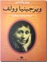 خرید کتاب ویرجینیا وولف از: www.ashja.com - کتابسرای اشجع