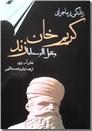خرید کتاب زندگی پرماجرای کریم خان زند از: www.ashja.com - کتابسرای اشجع