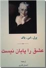 خرید کتاب عشق را پایان نیست از: www.ashja.com - کتابسرای اشجع