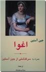 خرید کتاب اغوا همراه با سرگذشتی از جین اوستین از: www.ashja.com - کتابسرای اشجع