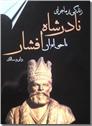 خرید کتاب زندگی پرماجرای نادرشاه افشار از: www.ashja.com - کتابسرای اشجع