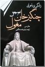 خرید کتاب زندگی پرماجرای چنگیزخان مغول از: www.ashja.com - کتابسرای اشجع