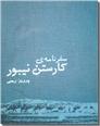 خرید کتاب سفرنامه کارستن نیبور از: www.ashja.com - کتابسرای اشجع