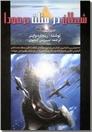 خرید کتاب شیطان در مثلث برمودا از: www.ashja.com - کتابسرای اشجع