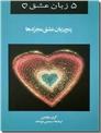 خرید کتاب پنج زبان عشق مجردها از: www.ashja.com - کتابسرای اشجع
