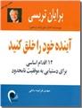 خرید کتاب آینده خود را خلق کنید - برایان تریسی از: www.ashja.com - کتابسرای اشجع