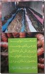 خرید کتاب ورمی کمپوست از: www.ashja.com - کتابسرای اشجع