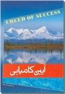 خرید کتاب آیین کامیابی از: www.ashja.com - کتابسرای اشجع
