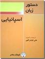 خرید کتاب دستور زبان اسپانیایی از: www.ashja.com - کتابسرای اشجع