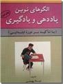 خرید کتاب الگوهای نوین یاددهی و یادگیری از: www.ashja.com - کتابسرای اشجع