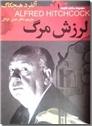 خرید کتاب لرزش مرگ هیچکاک از: www.ashja.com - کتابسرای اشجع