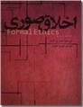 خرید کتاب اخلاق صوری از: www.ashja.com - کتابسرای اشجع
