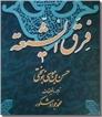 خرید کتاب فرق الشیعه از: www.ashja.com - کتابسرای اشجع