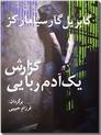 خرید کتاب گزارش یک آدم ربایی از: www.ashja.com - کتابسرای اشجع