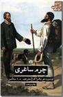 خرید کتاب چرم ساغری از: www.ashja.com - کتابسرای اشجع